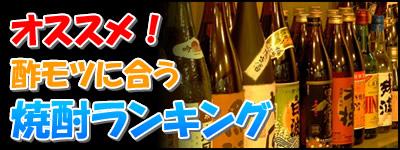 酢モツに合う九州の焼酎ランキング