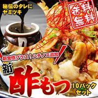 rank01 02 日本男児オリジナル酢もつお買い得10パックセット ショップ名:博多もつ鍋・鉄鍋餃子 日本男児